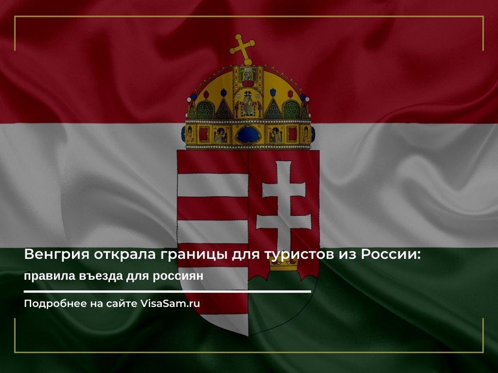 Венгрия открыла границу для российских туристов в 2021 году
