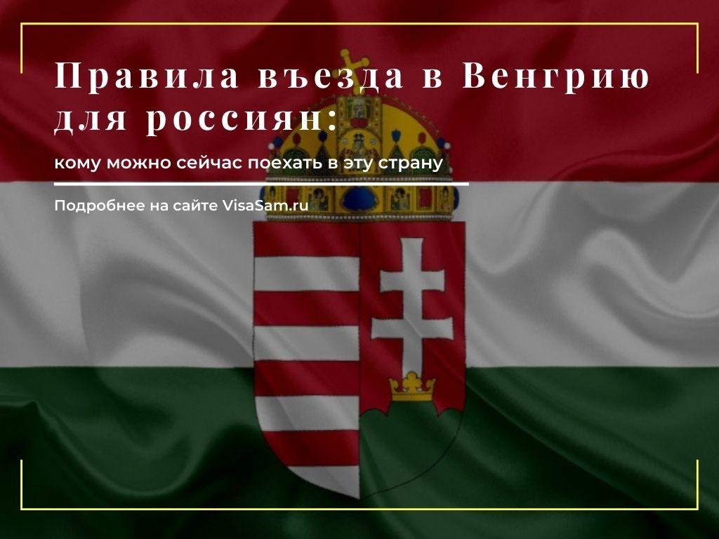 Правила въезда в Венгрию в 2021 году