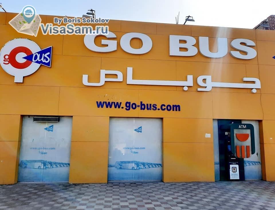 станция Go bus