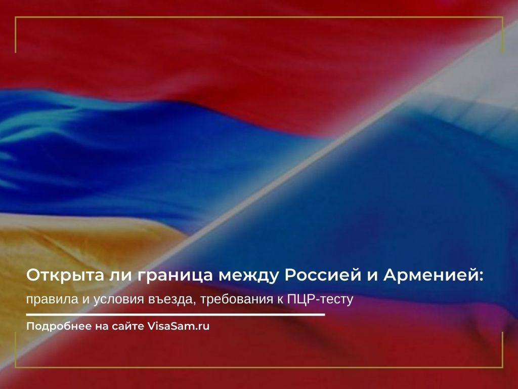 Открыты ли границы России с Арменией в октябре 2021 года