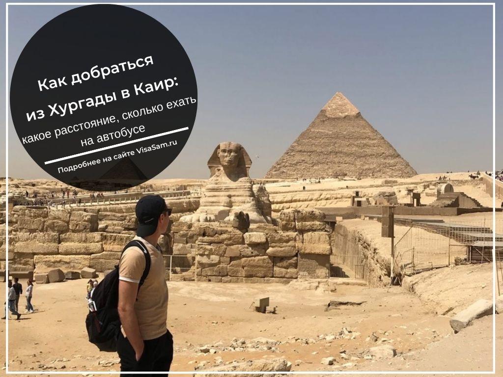 Из Хургады в Каир: как добраться самостоятельно в 2021 году
