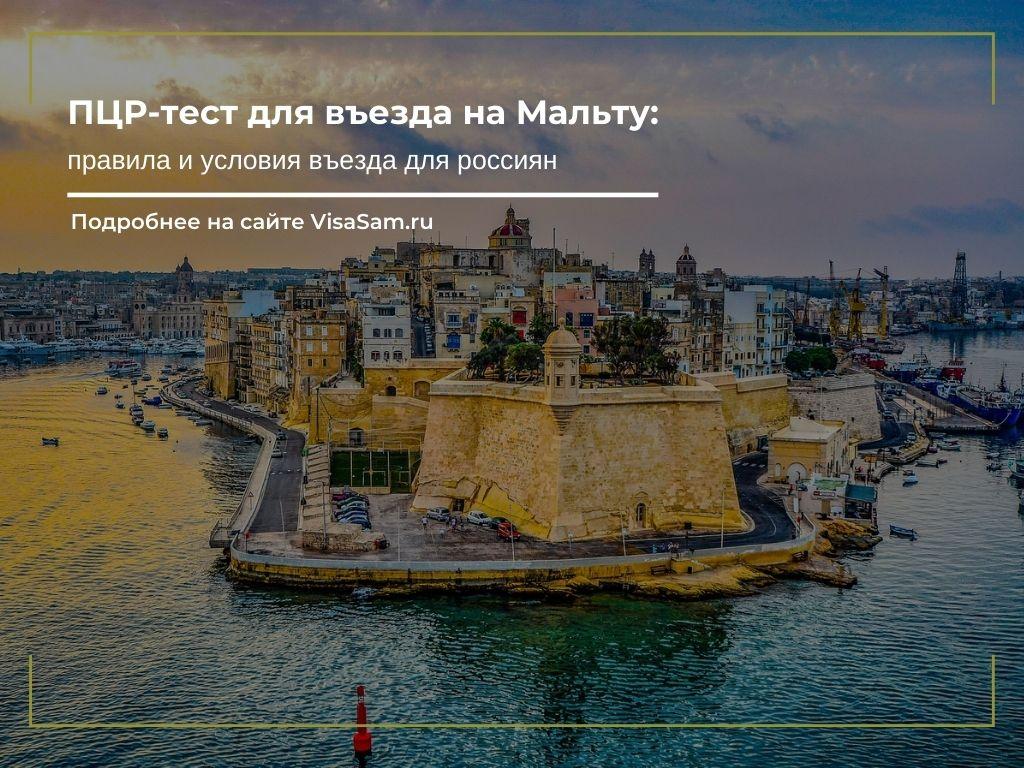 ПЦР-тест при въезде на Мальту