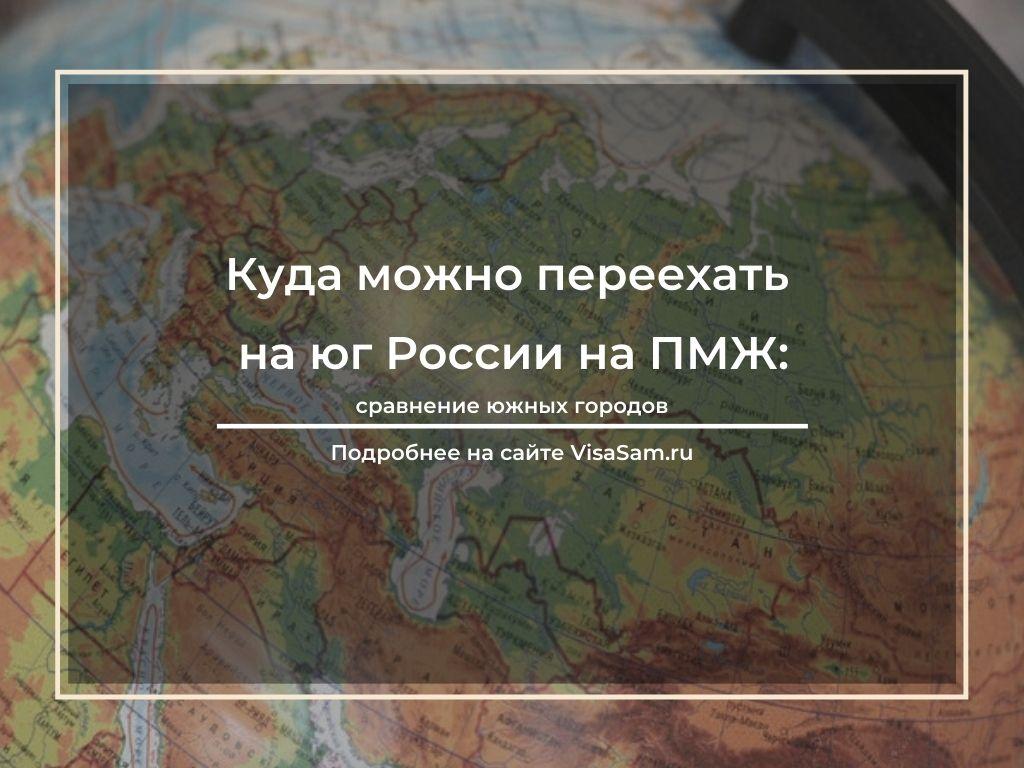 Куда можно переехать на юг России на ПМЖ