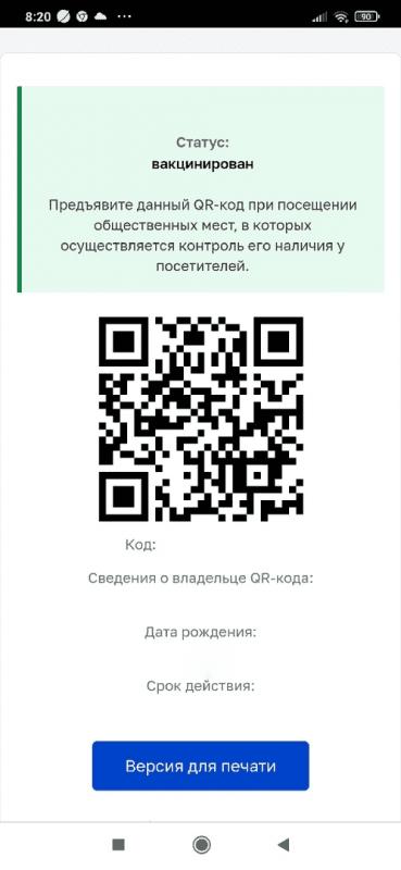 Qr-код на mos.ru