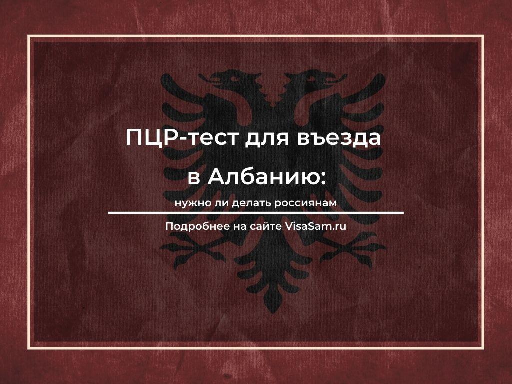 ПЦР-тест в Албанию