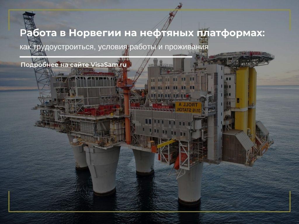 Работа на нефтяной платформе в Норвегии