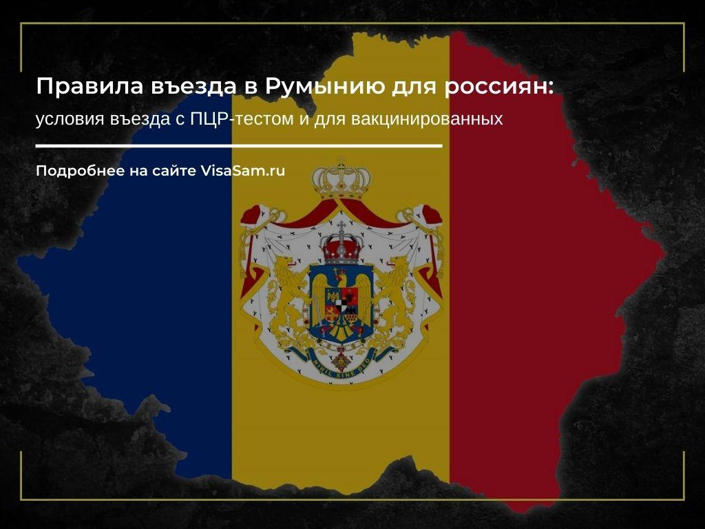 Правила въезда в Румынию в 2021 году