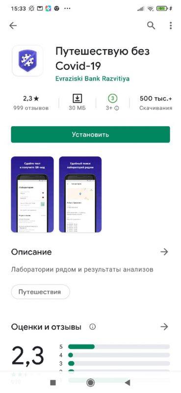 Установка приложения «Путешествую без COVID-19»