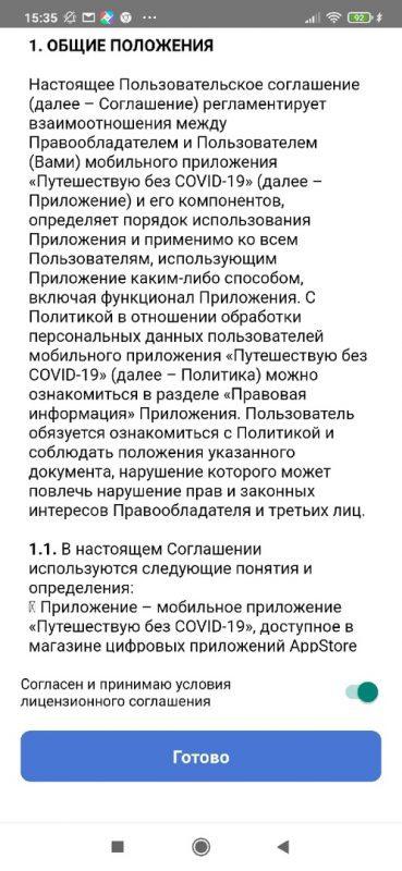 условия лицензионного соглашения «Путешествую без COVID-19»