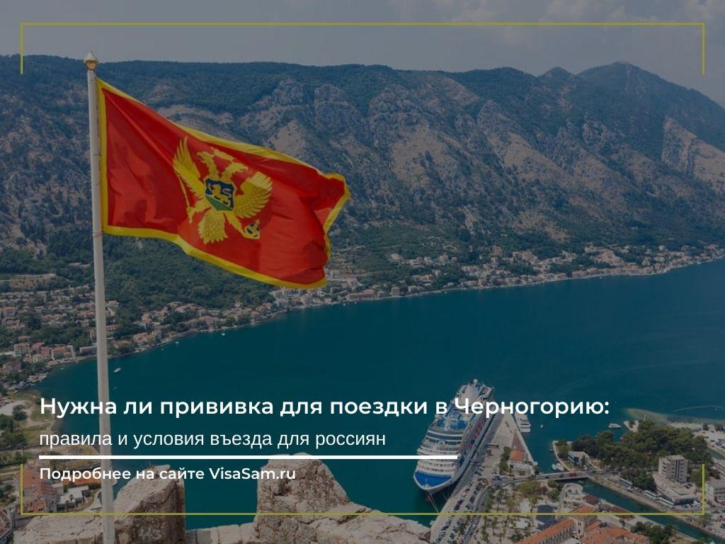Прививка для поездки в Черногорию
