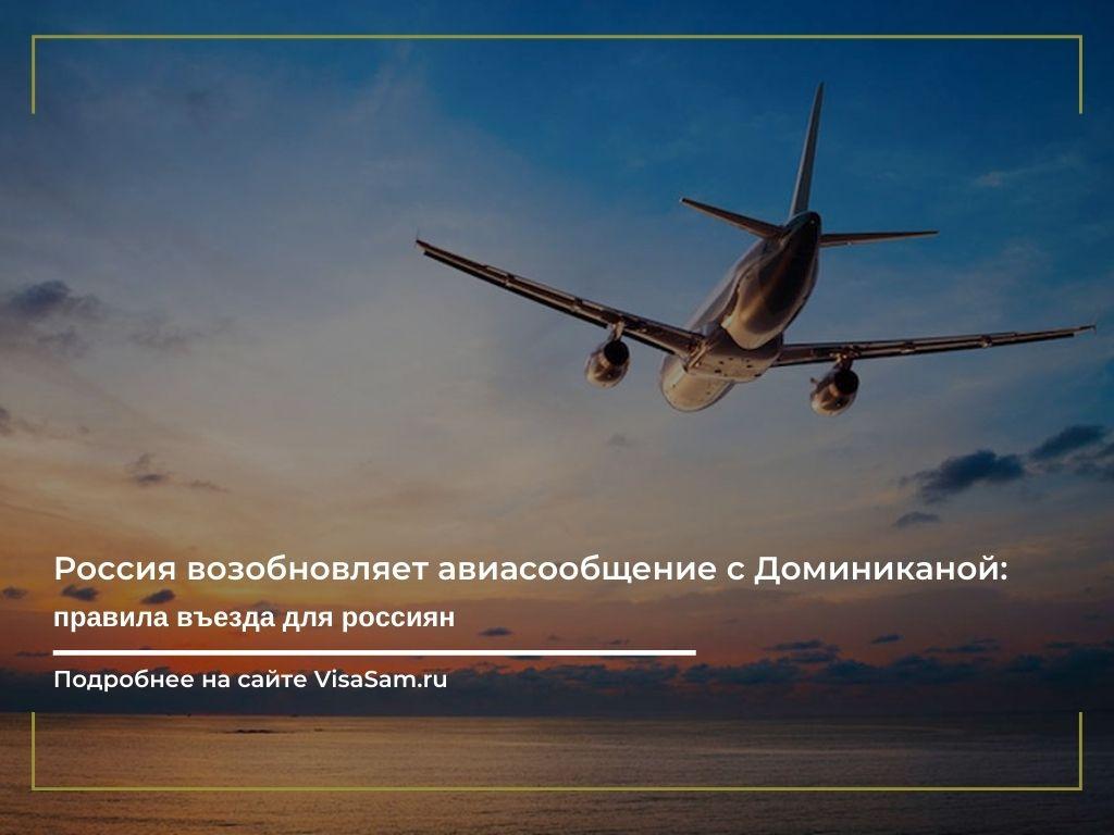 Россия возобновляет авиасообщение с Доминиканой в 2021 году