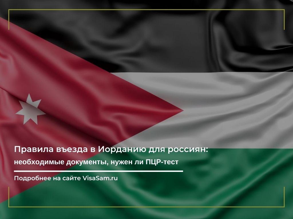 Правила въезда в Иорданию в 2021 году
