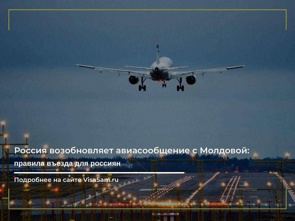 Россия возобновляет авиасообщение с Молдовой в 2021 году