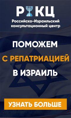 РИКЦ - помощь с репатриацией в Израиль