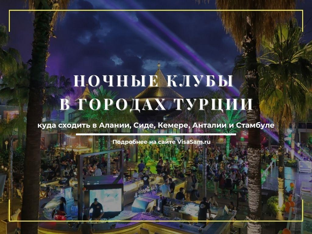 Лучшие ночные клубы Турции: куда сходить на дискотеку в 2021 году