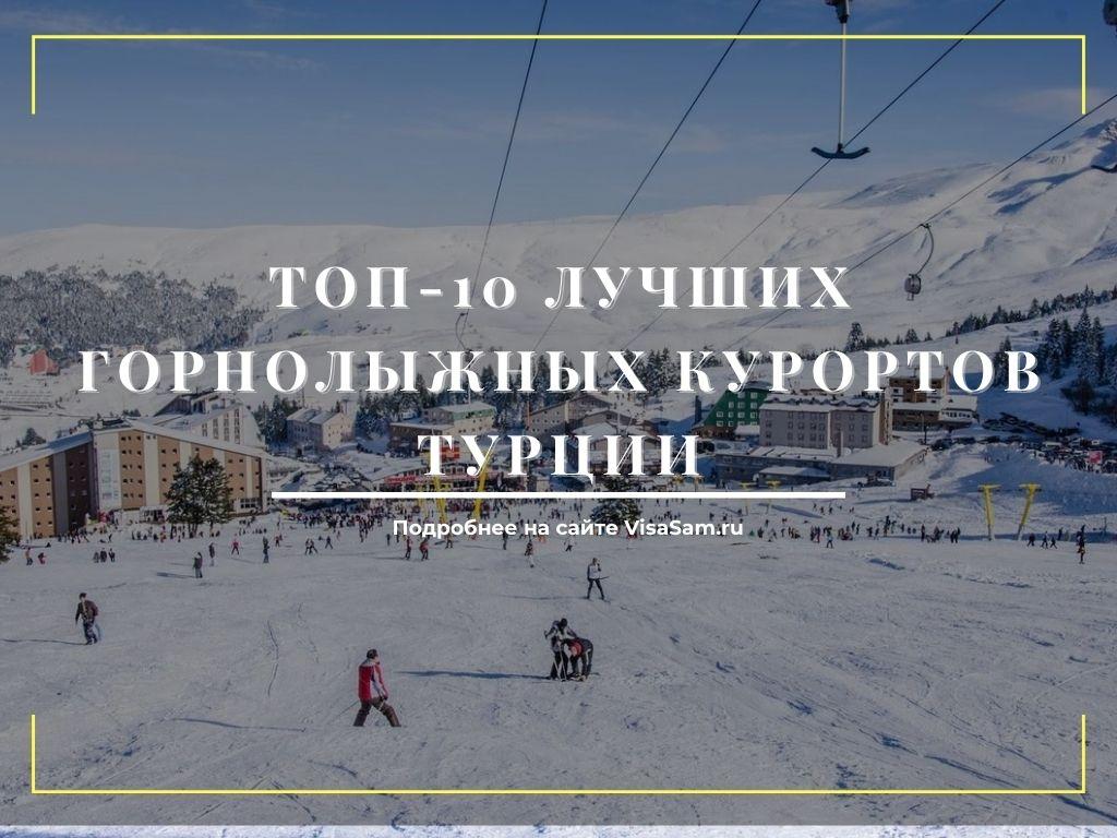 ТОП-10 лучших горнолыжных курортов Турции