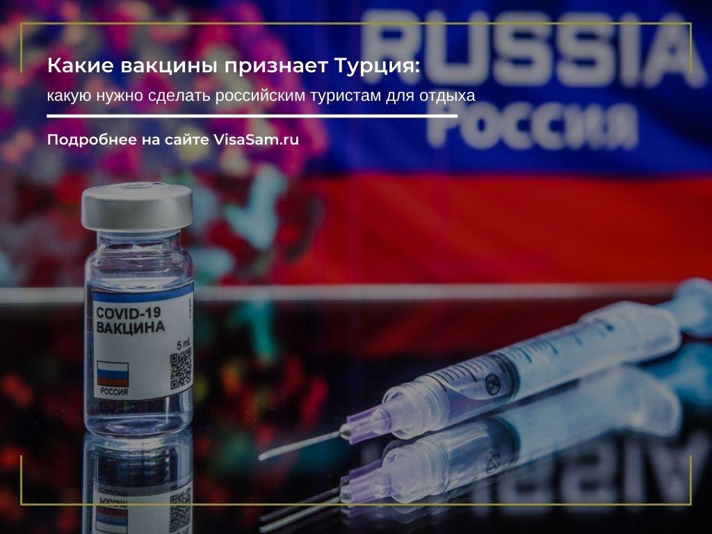 Какие российские вакцины признает Турция: с какой можно лететь в 2021 году