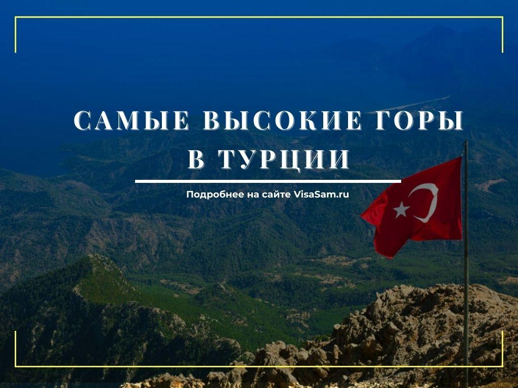 Самые высокие горы Турции
