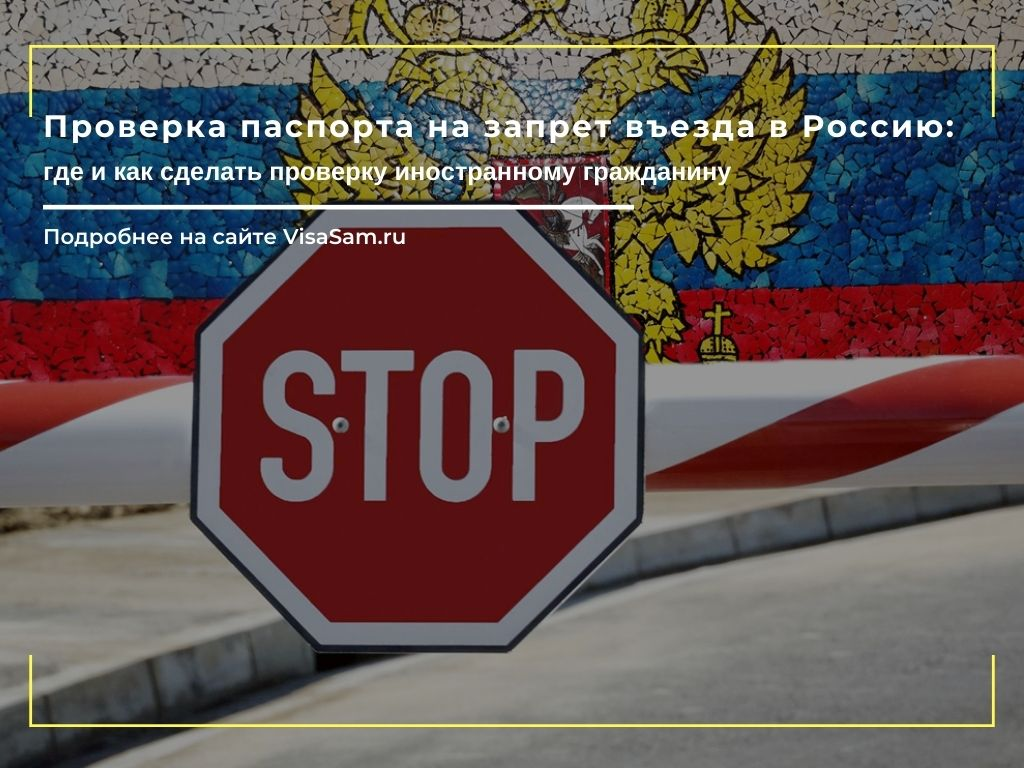 Проверка паспорта на запрет въезда в Россию