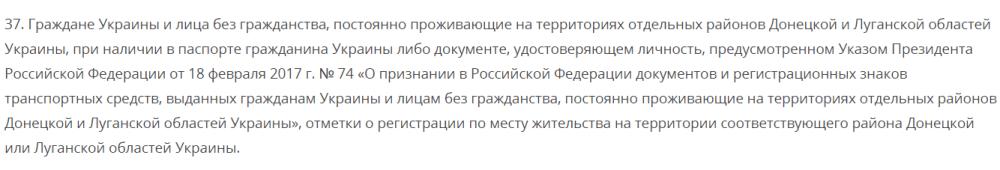 въезд для украинцев, живущих в ДНР и ЛНР