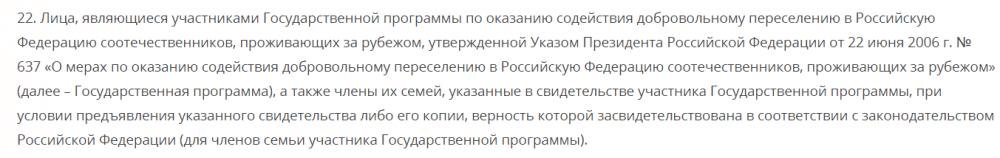 въезд в Россию для участников программы переселения соотечественников