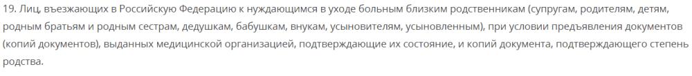 въезд в Россию для ухода за родственниками