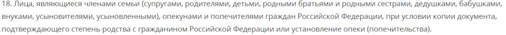 въезд в Россию для близких родственников