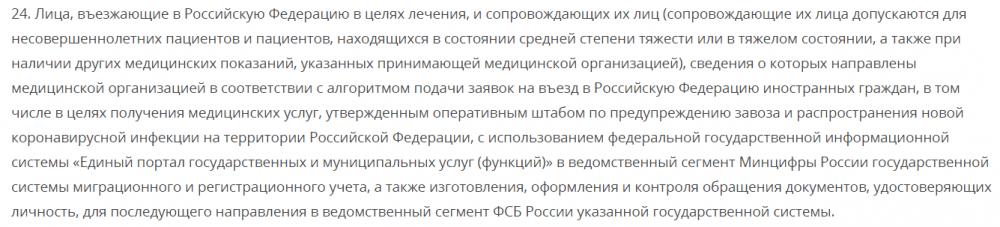 въезд в Россию на лечение