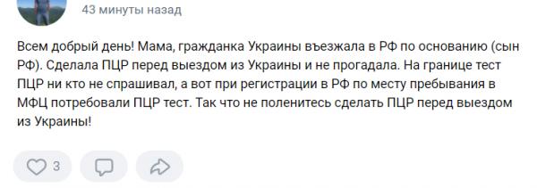 отзыв о пересечении границы России и Украины