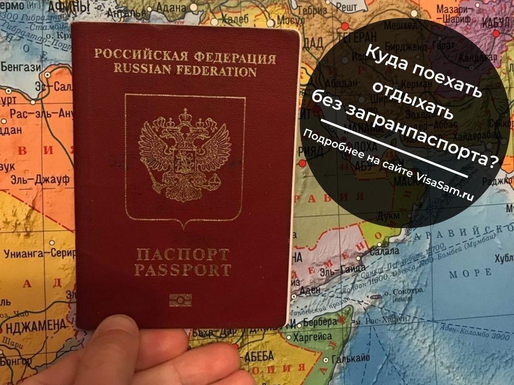 Куда поехать отдыхать без загранпаспорта в 2021 году