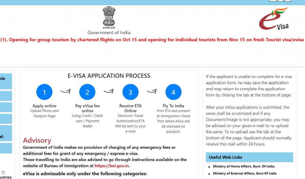официальный сайт подачи на электронную визу в Индию